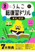 日本一楽しい学習ドリルうんこ総復習ドリル小学2年生の本