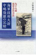 九十八歳現役会社会長海軍技術大尉中嶋俊雄の記録の本