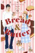 Bread & Butter 9の本