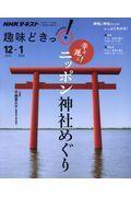 幸せ運ぶ!ニッポン神社めぐりの本