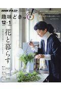 花と暮らすの本
