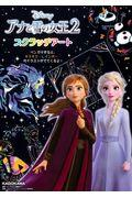 アナと雪の女王2スクラッチアートの本