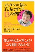 メンタルが強い子どもに育てる13の習慣の本