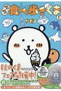 限定版 MOGUMOGU食べ歩きくま 2の本