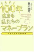 お金と人生の計画帳 100年生きる私たちのマネープランの本