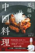 お家で作る至福の中国料理の本