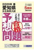 愛知県公立高校入試予想問題 2020年春受験用の本