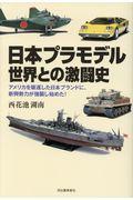 日本プラモデル 世界との激闘史の本