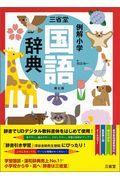 第7版 三省堂例解小学国語辞典の本