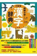 第6版 三省堂例解小学漢字辞典の本