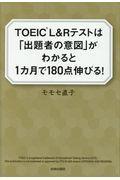 TOEIC(R) L&Rテストは「出題者の意図」がわかると1ヵ月で180点伸びる!の本