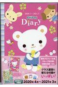 PriPri Diary 2020.4ー2021.3の本