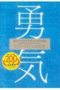 特装版 嫌われる勇気+幸せになる勇気「勇気二部作」特装版BOXセットの本