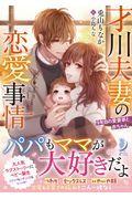 才川夫妻の恋愛事情の本