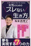 女性のためのブレない生き方の本
