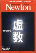 Newton (ニュートン) 2020年 01月号の本