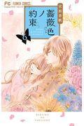 薔薇色ノ約束 6の本