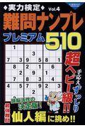 実力検定難問ナンプレプレミアム510 Vol.4の本