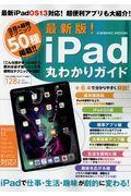 最新版!iーPad丸わかりガイドの本