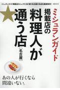 ミシュランガイド掲載店の★料理人が通う店 名古屋の本