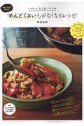 材料も手間も最小限。人気料理ブロガーたっきーママの「めんどくさい!」がなくなるレシピの本