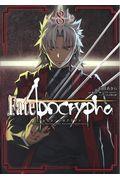 Fate/Apocrypha 8の本