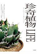 珍奇植物LIFEの本