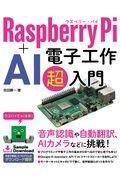 Raspberry Pi+AI 電子工作超入門の本