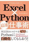 Excel×Python最速仕事術の本