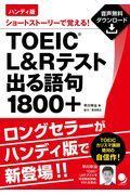 ハンディ版TOEIC L&Rテスト出る語句1800+の本