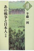 あの戦争と日本人 上巻の本