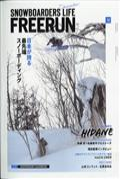 Freerun (フリーラン) 2019年 12月号の本