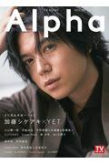 TV GUIDE Alpha EPISODE Yの本