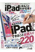 iPadがまるごとわかる本 2020の本
