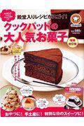 増補・改訂版 殿堂入りレシピがスゴイ!クックパッドの大人気お菓子の本