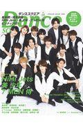 Dance SQUARE VOL.35の本