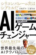 AIゲームチェンジャーの本