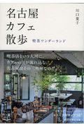 名古屋カフェ散歩の本