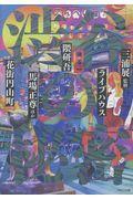 渋谷の秘密の本