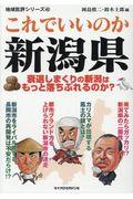 これでいいのか新潟県の本