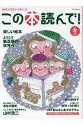 この本読んで! 73号(2019冬号)の本