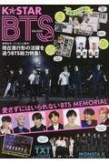 K☆STAR BTS特盛号の本