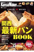 関西最新パンBOOKの本