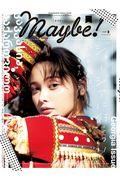Maybe! volume 8の本