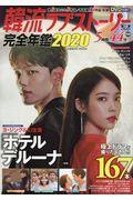 韓流ラブストーリー完全年鑑 2020の本