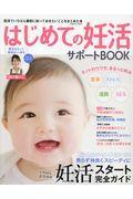 はじめての妊活サポートBOOKの本