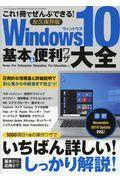 Windows 10基本&便利ワザ大全の本