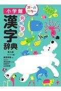 第9版 例解学習漢字辞典の本