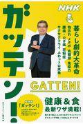 NHKガッテン!暮らし劇的大革命の本