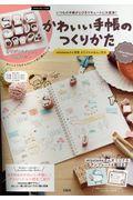 かわいい手帳のつくりかた chocolate ver.の本